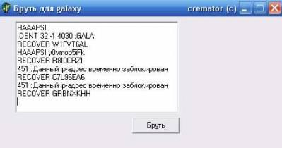 galaxy галактика знакомств коды восстановления